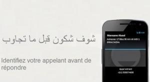 Sybla-maroc-identifier-les-appels